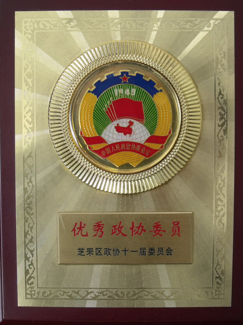 公司总经理刘春松被评为优秀政协委员
