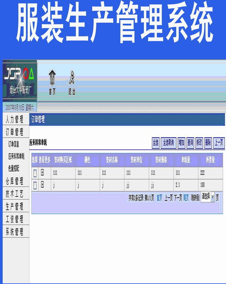 电子政务无纸化办公管理系统