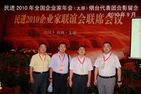 2010年企业家年会合影